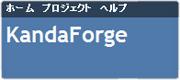 KandaForge の運営