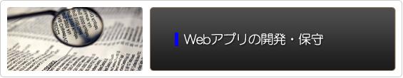 Webアプリの開発・保守